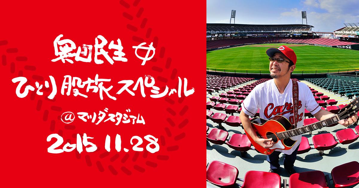 http://okudatamio.jp/special/hitori_stadium/og_img.jpg